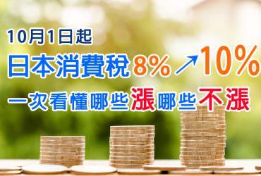 【2019日本旅遊】一次看懂消費稅8%調整為10%哪些漲價哪些不漲!