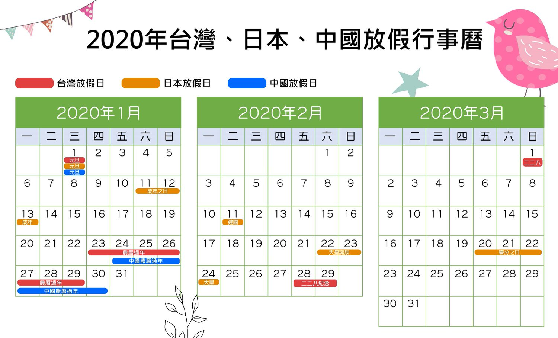 【排行程必備】2020放假行事曆攻略懶人包-迴避尖峰旺季!含台灣、日本、中國連假及東京奧運日期