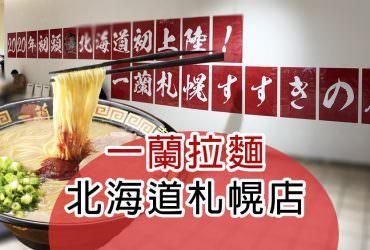 「北海道札幌美食」北海道初上陸之這輩子要吃一次的一蘭拉麵