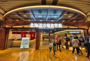 2020新千歲機場飯店&美食區新面貌【北海道市場食堂街】螃蟹、鮭魚卵、拉麵…各式美食齊聚