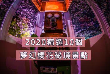 2020年精選10個夢幻櫻花秘境景點,日本櫻花東京預想3/19開花