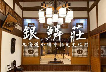 【小樽住宿】港町小樽146年豪宅旅館「銀麟莊」唯一可住宿的鰊御殿文化財