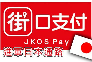 台灣【街口支付】進軍日本通路,國外交易免1.5%手續費!未來出國手機直接刷免換日幣
