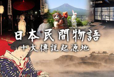 白鶴報恩、桃太郎鬼島…這些地方真實存在?日本10大民間故事發源地,前進傳說之地!