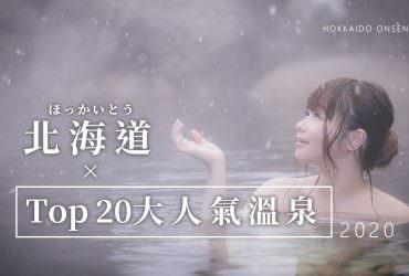 2020年日本人最想去的北海道人氣溫泉Top20!你去過幾個了呢?