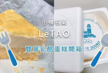 濃郁到嘴角帶笑!小樽名菓LeTAO甜點~招牌雙層乳酪蛋糕開箱