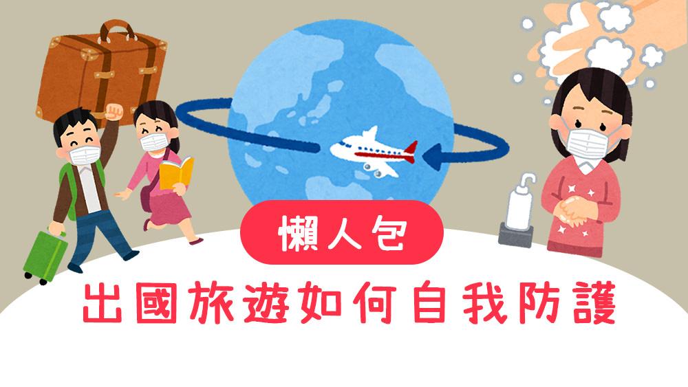 【武漢肺炎/新型冠狀病毒】酒精是否能帶上飛機?出國防疫懶人包