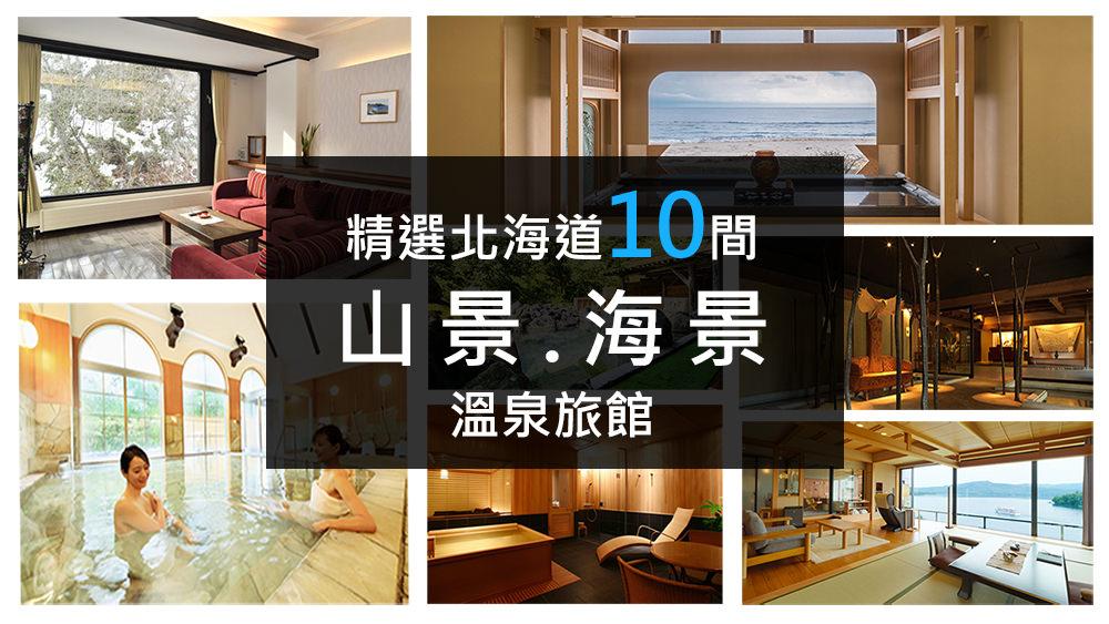 【北海道住宿】精選10間山海絕景北海道溫泉旅館