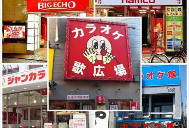 【從娛樂看日本】台日卡拉OK(カラオケ)大比較!一起來狂歡!