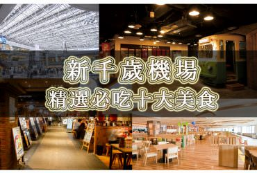 【札幌美食】新千歲機場精選必吃十大美食懶人包