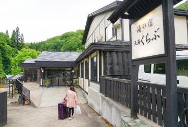【紫色古代米御飯】小安峽溫泉湯之宿元湯俱樂部(湯の宿 元湯くらぶ Motoyu Kurabu)