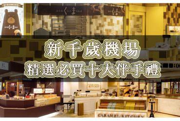 【札幌購物】新千歲機場精選必買十大伴手禮