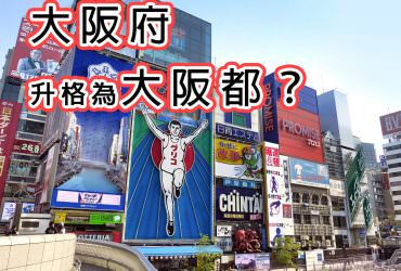 大阪府「升格」為大阪都?當地人半數贊成半數反對的大阪都構想